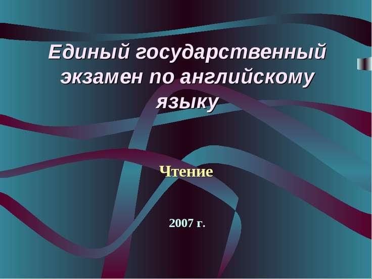 Единый государственный экзамен по английскому языку Чтение 2007 г.