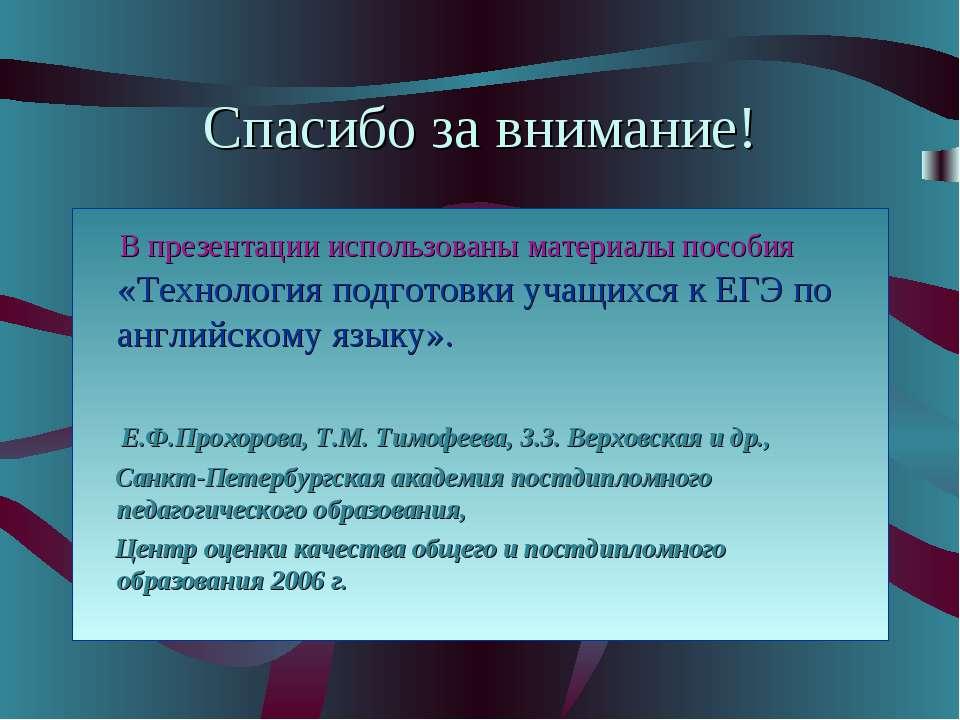 Спасибо за внимание! В презентации использованы материалы пособия «Технология...