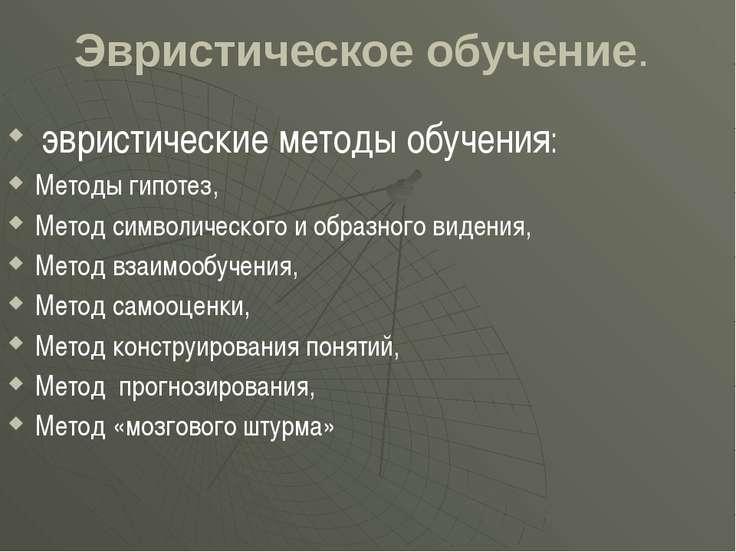 Эвристическое обучение. эвристические методы обучения: Методы гипотез, Метод ...