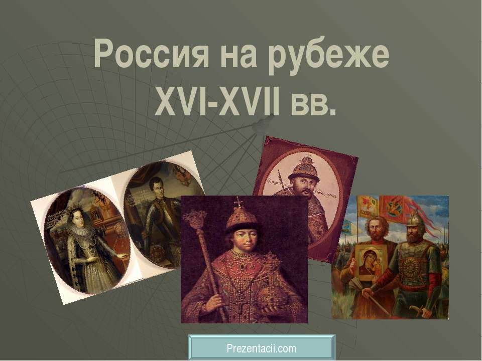 Россия на рубеже XVI-XVII вв. Prezentacii.com