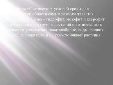 Из числа абиотических условий среды для Челябинской области самым важным явля...