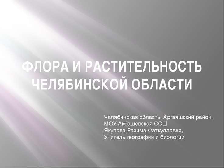 ФЛОРА И РАСТИТЕЛЬНОСТЬ ЧЕЛЯБИНСКОЙ ОБЛАСТИ Челябинская область, Аргаяшский ра...