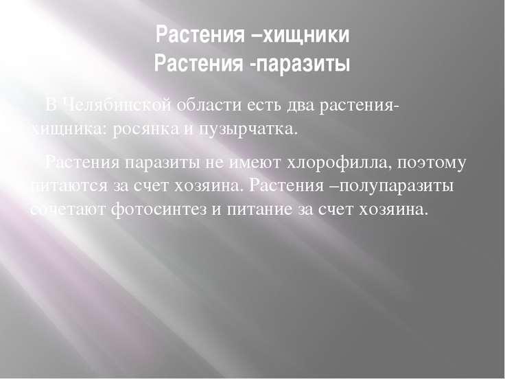Растения –хищники Растения -паразиты В Челябинской области есть два растения-...