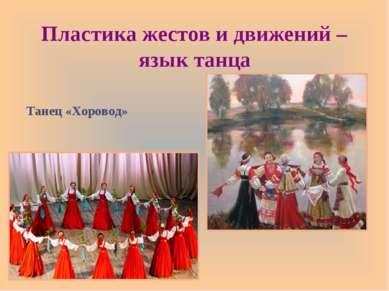 Пластика жестов и движений – язык танца Танец «Хоровод»
