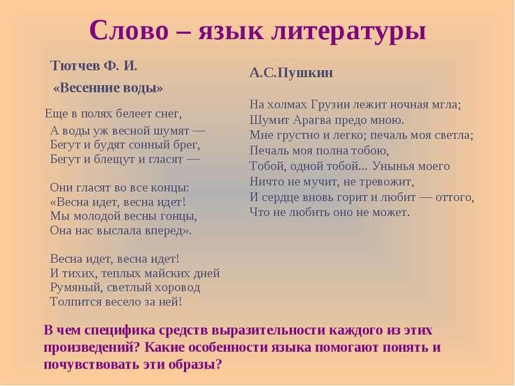 Слово – язык литературы А.С.Пушкин На холмах Грузии лежит ночная мгла; Шумит ...