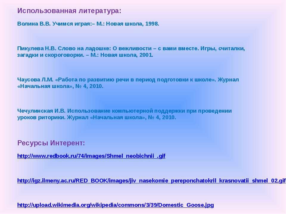 Использованная литература: Волина В.В. Учимся играя:– М.: Новая школа, 1998. ...