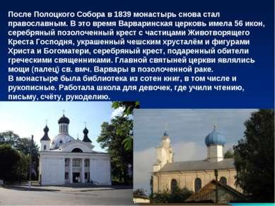 После Полоцкого Собора в 1839 монастырь снова стал православным. В это время ...
