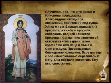 Случилось так, что в то время в Илиополе проездом из Александрии находился св...