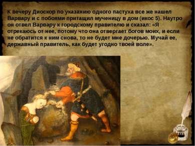 К вечеру Диоскор по указанию одного пастуха все же нашел Варвару и с побоями ...