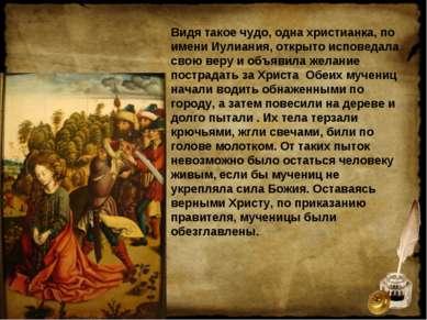 Видя такое чудо, одна христианка, по имени Иулиания, открыто исповедала свою ...