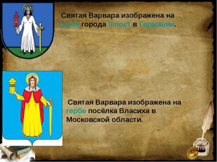 Святая Варвара изображена на гербе города Форст в Германии. Святая Варвара из...