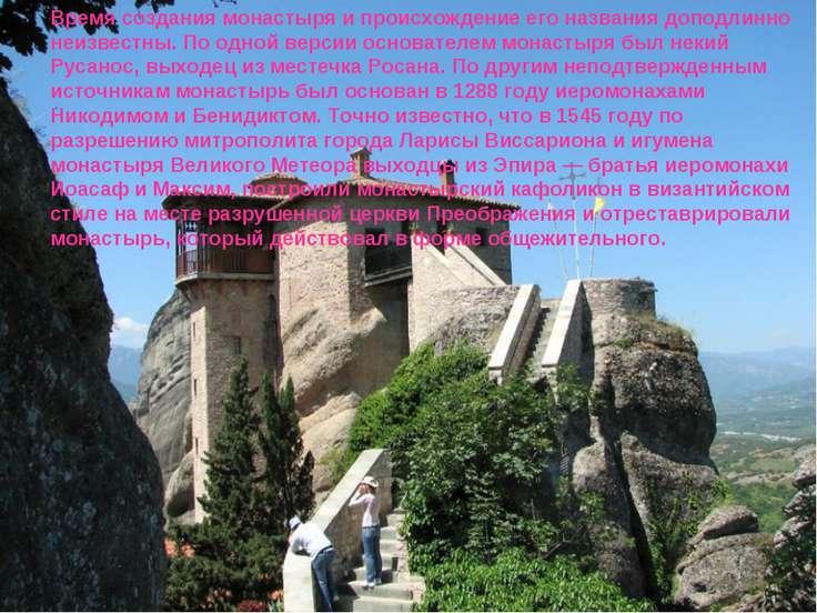 Время создания монастыря и происхождение его названия доподлинно неизвестны. ...