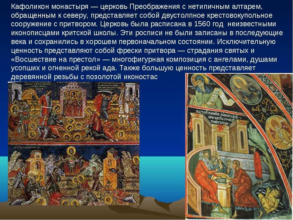 Кафоликон монастыря— церковь Преображения с нетипичным алтарем, обращенным к...