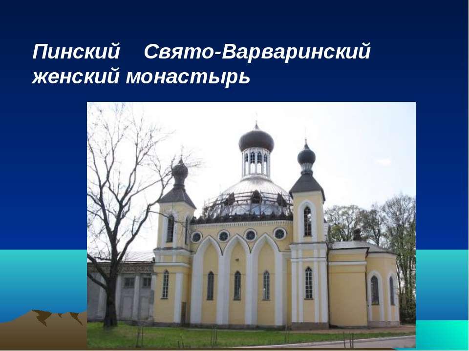 Пинский Свято-Варваринский женский монастырь