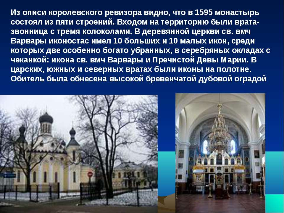 Из описи королевского ревизора видно, что в 1595 монастырь состоял из пяти ст...