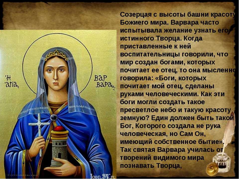 Созерцая с высоты башни красоту Божиего мира. Варвара часто испытывала желани...