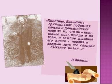 «Поистине, Бальмонту принадлежат победная пальма и дельфийский лавр за то, чт...