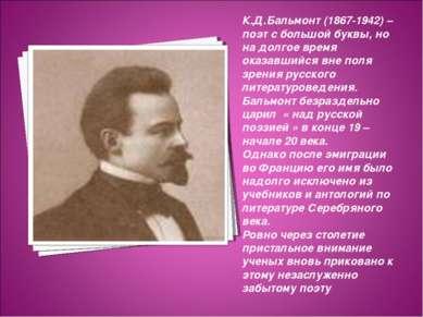 К.Д.Бальмонт (1867-1942) – поэт с большой буквы, но на долгое время оказавший...