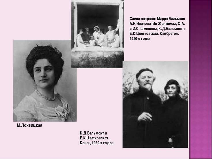 К.Д.Бальмонт и Е.К.Цветковская. Конец 1930-х годов Слева направо: Мирра Бальм...