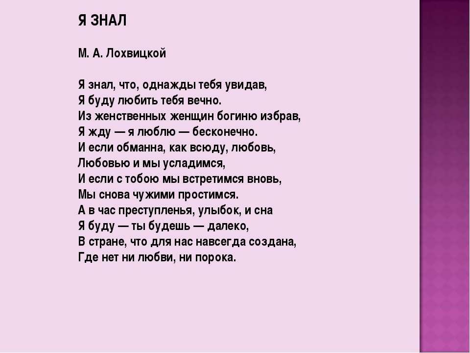 ЯЗНАЛ М. А.Лохвицкой Я знал, что, однажды тебя увидав, Я буду любить тебя ...