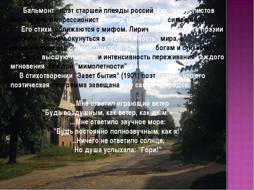 Бальмонт - поэт старшей плеяды российских символистов, выразитель импрессиони...