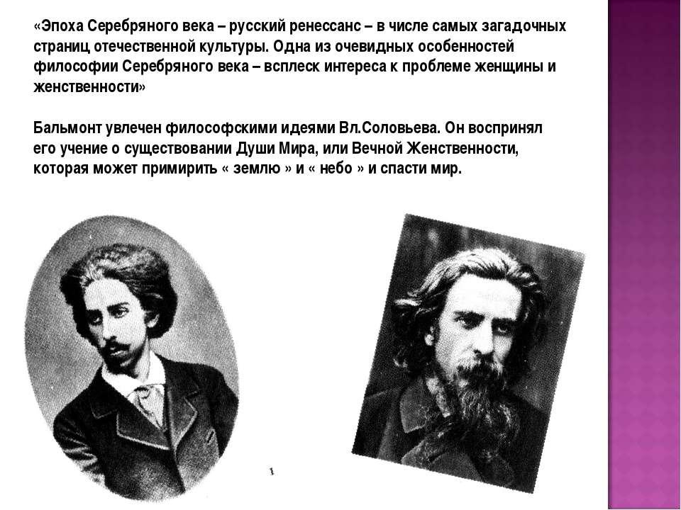 «Эпоха Серебряного века – русский ренессанс – в числе самых загадочных страни...