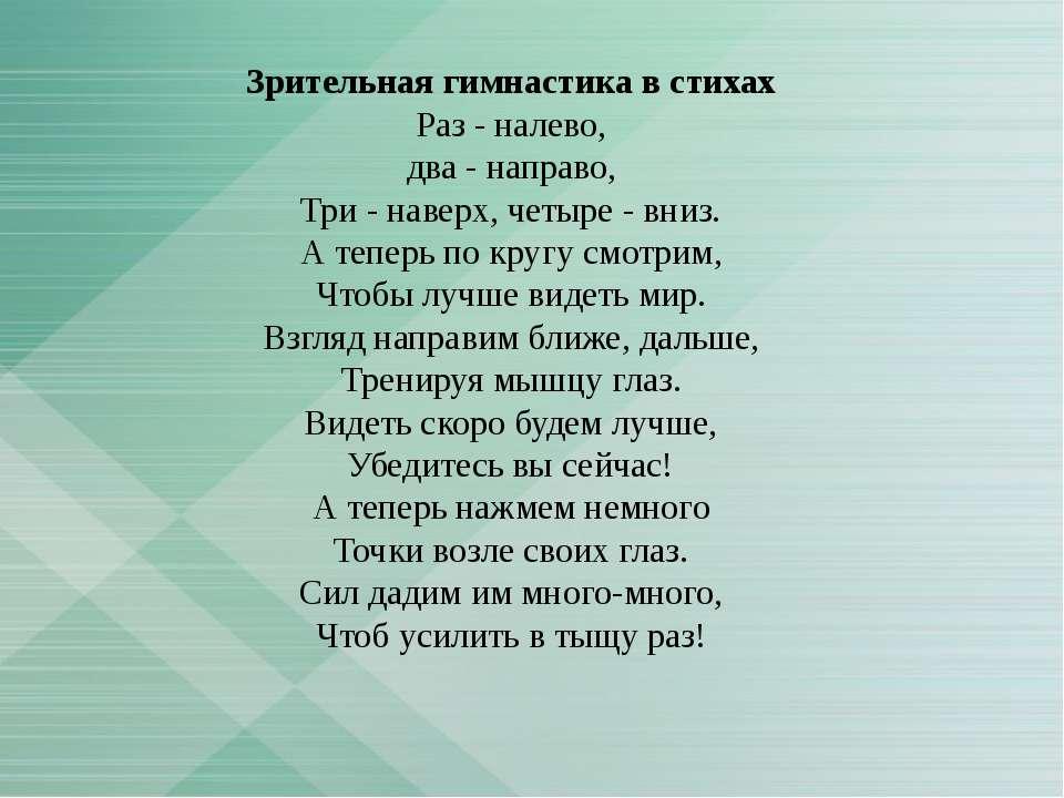 Зрительная гимнастика в стихах Раз - налево, два - направо, Три - наверх, чет...