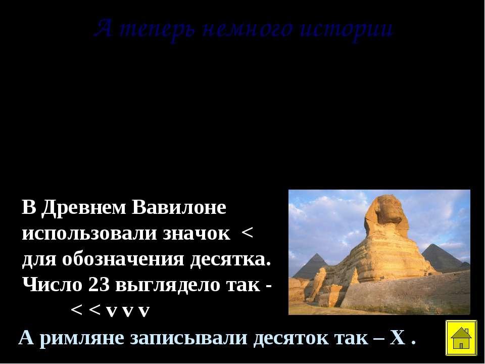 А теперь немного истории В Древней Руси вместо чисел использовались буквы, а ...