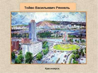 Тойво Васильевич Ряннель Красноярск.