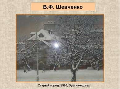 В.Ф. Шевченко Старый город. 1986, бум.,смеш.тех.