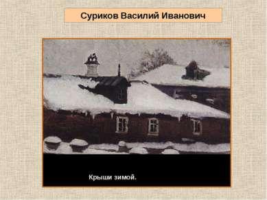 Суриков Василий Иванович Крыши зимой.