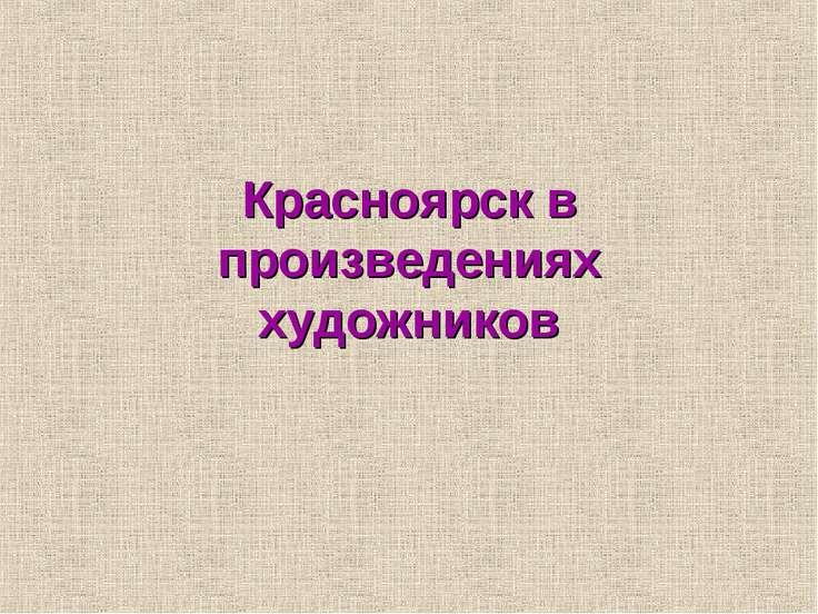 Красноярск в произведениях художников