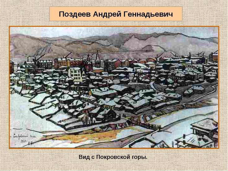 Поздеев Андрей Геннадьевич Вид с Покровской горы.
