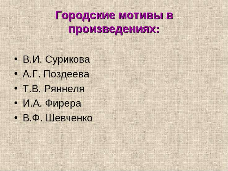 Городские мотивы в произведениях: В.И. Сурикова А.Г. Поздеева Т.В. Ряннеля И....