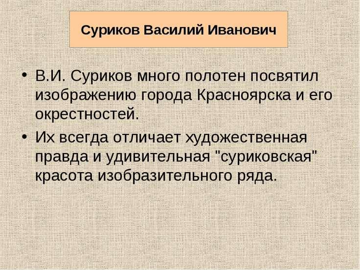 Суриков Василий Иванович В.И. Суриков много полотен посвятил изображению горо...