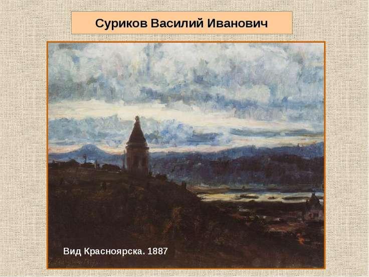 Суриков Василий Иванович Вид Красноярска. 1887