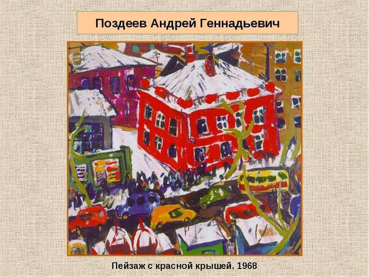 Поздеев Андрей Геннадьевич Пейзаж с красной крышей. 1968