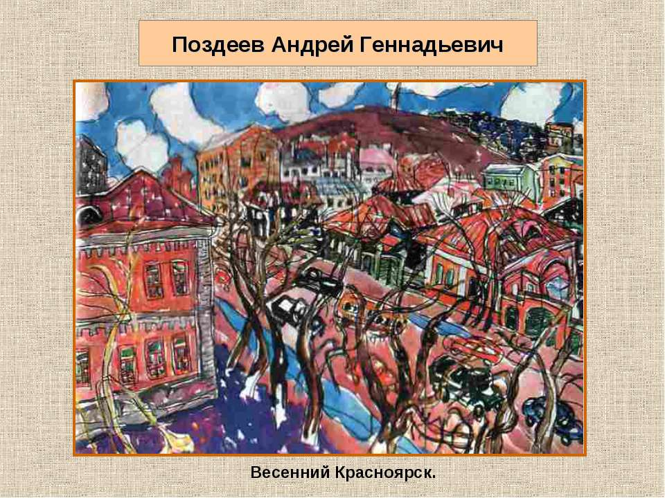Поздеев Андрей Геннадьевич Весенний Красноярск.