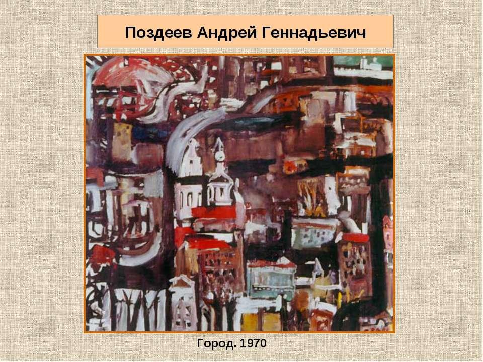Поздеев Андрей Геннадьевич Город. 1970