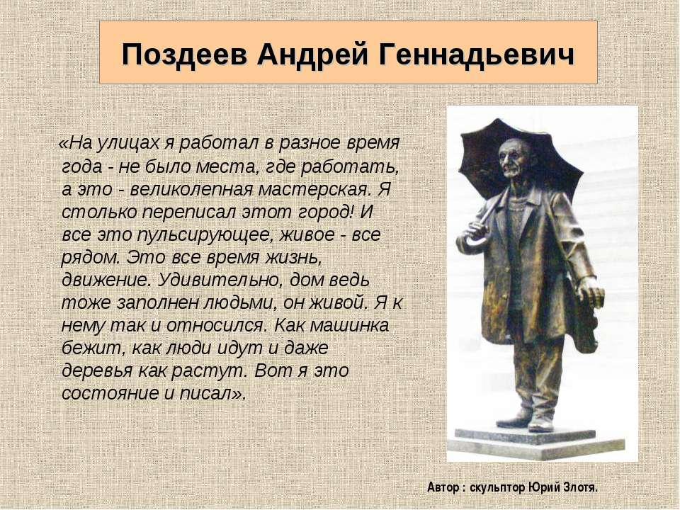 Поздеев Андрей Геннадьевич «На улицах я работал в разное время года - не было...