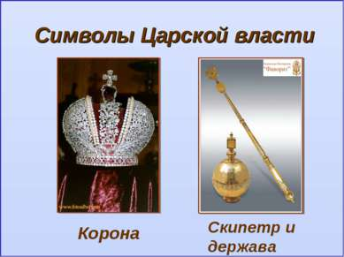 Символы Царской власти Корона Скипетр и держава