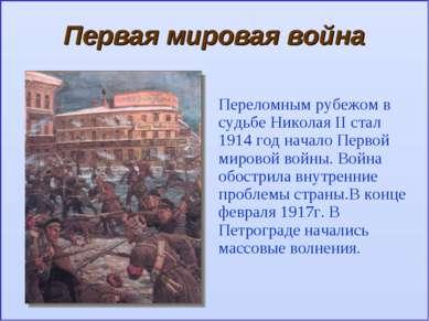 Первая мировая война Переломным рубежом в судьбе Николая II стал 1914 год нач...
