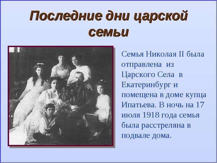 Последние дни царской семьи Семья Николая II была отправлена из Царского Села...