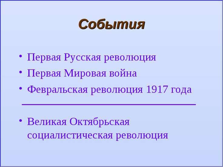 События Первая Русская революция Первая Мировая война Февральская революция 1...