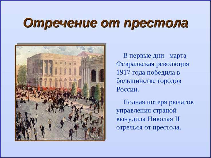 Отречение от престола В первые дни марта Февральская революция 1917 года побе...