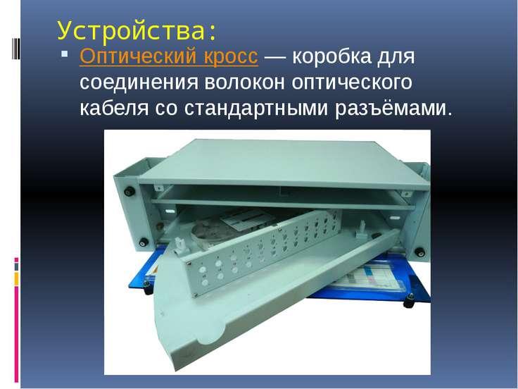 Устройства: Оптический кросс— коробка для соединения волокон оптического каб...