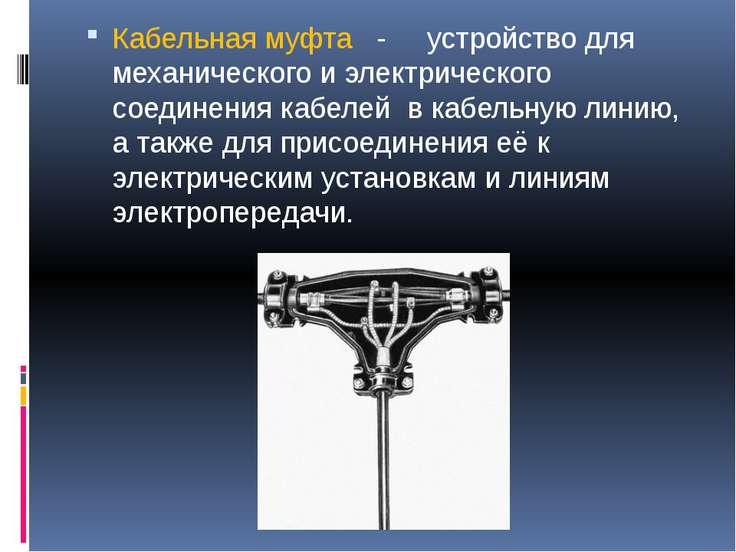 Кабельная муфта-устройство для механического и электрического соедине...