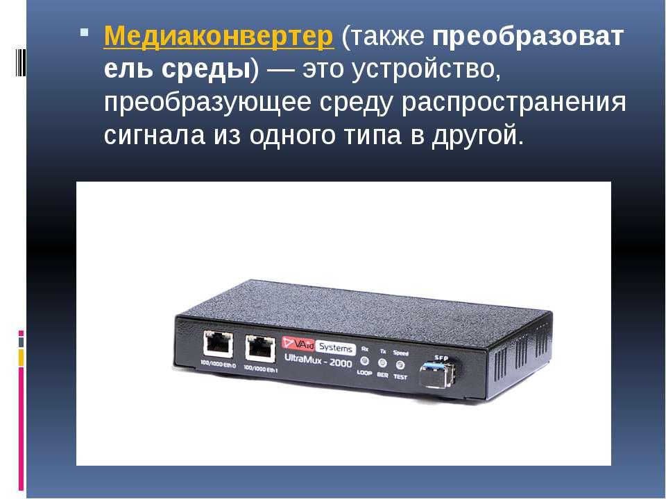 Медиаконвертер(такжепреобразователь среды)— это устройство, преобразующее ...