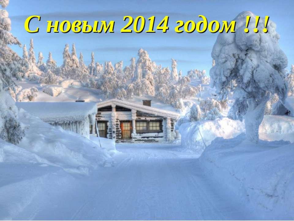 С новым 2014 годом !!!