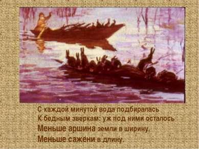 С каждой минутой вода подбиралась К бедным зверкам: уж под ними остал...